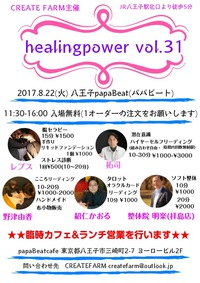 <癒しイベント>8/22(火)『healingpower vol.31』