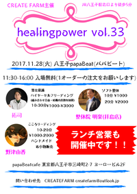 <癒しイベント>11/28(火)『healingpower vol.33』