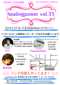 <癒しイベント>3/27(火)『healingpower vol.35』