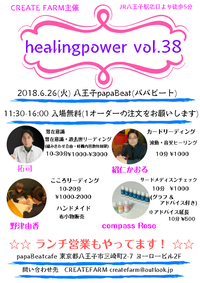 <癒しイベント> 6/26(火)『healingpower vol.38』