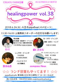 <癒しイベント> 6/26(火)『healingpower vol.38』
