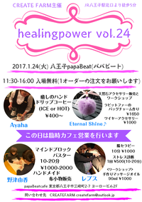 <癒しイベント>1/24(火)『healingpower vol.24』
