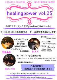 <癒しイベント>2/21(火)『healingpower vol.25』