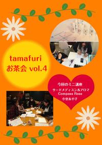 <癒しお茶会>2/20(月)『tamafuriお茶会 vol.4』