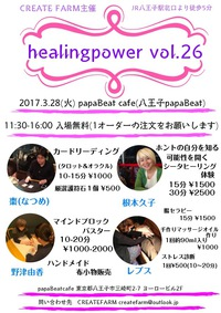 <癒しイベント>3/28(火)『healingpower vol.26』