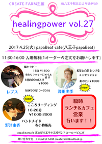 <癒しイベント>4/25(火)『healingpower vol.27』