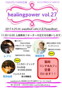 <癒しイベント>4/25(火)『healingpower vol.27』