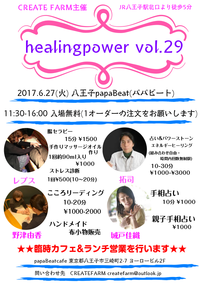 <癒しイベント>6/27(火)『healingpower vol.29』