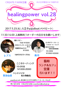 <癒しイベント>5/23(火)『healingpower vol.28』