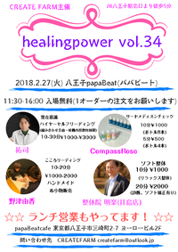 <癒しイベント>2/27(火)『healingpower vol.34』