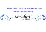 tamafuri-魂ふり-運営事務局