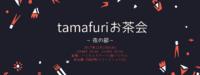 <癒しお茶会>11/15(水)『tamafuriお茶会vol.10 〜夜の部〜』