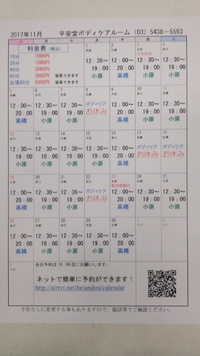 ボディケアルーム11月の予定