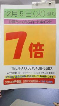 本日ポイント7倍(^_^)/