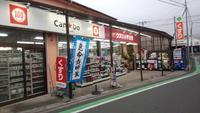キャンドゥ+平安堂 オープン
