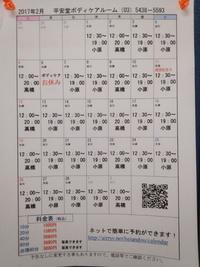ボディケアルーム2月の予定表