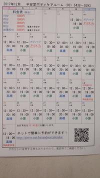 ボディケアルーム12月の予定