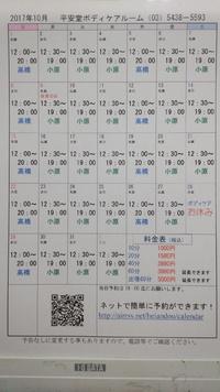 ボディケアルーム10月の予定表