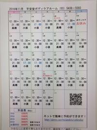 ボディケアルームカレンダー