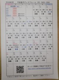 ボディケアルーム9月の予定
