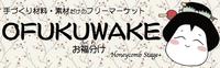 OFUKUWAKE〜お福分け〜