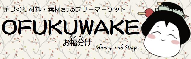 OFUKUWAKE