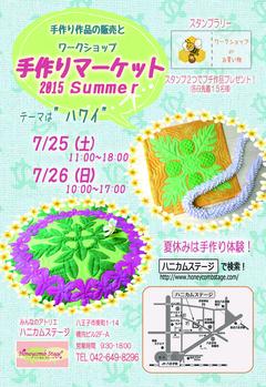 手作りマーケット2015 Summer