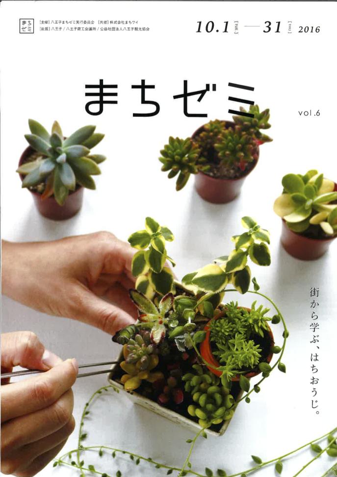 まちゼミ vol.6