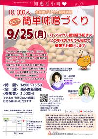 9/25 簡単味噌づくり 2017/09/05 10:00:00
