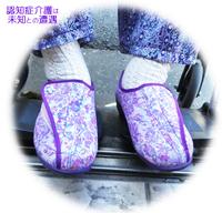 高齢者用の花柄の靴 2017/07/17 10:00:00