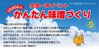 福生でかんたん味噌づくり! 2017/08/11 10:00:00