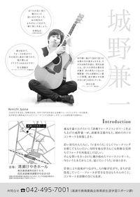 5月6日に清瀬市の主催で新しいフォークコンサートがあります(^^♪