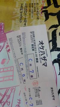 今日はコレ!戦国ミュージカル!?(笑)