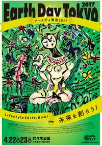来週の土日は『アースデイ東京』!