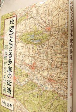 多摩の街道の本