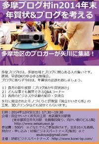 急なお知らせ>多摩ブログ村12月5日矢川で開催します