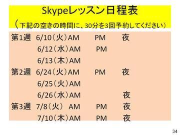 Skypeレッスン日程表