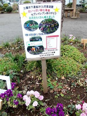 町内会が美化の面倒見る小公園
