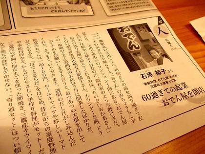 三鷹商工ニュース245号「60歳過ぎての起業」