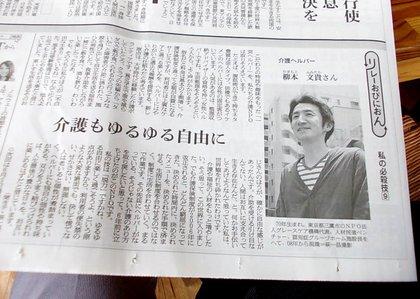 2014年5月28日朝日朝刊の柳本さん