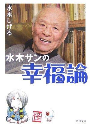 水木しげる、93歳で逝去