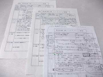 調査票用紙