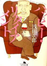 ハッピーリタイヤメント>好齢者を描く浅田次郎の好著