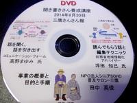講習会講義録DVD