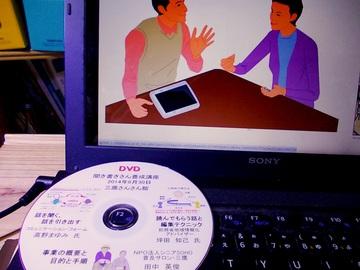 ききがき事業イメージ図と講習会DVD