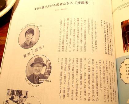 多摩らび誌91号の好齢記事