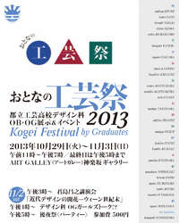 おとなの工芸祭 2013