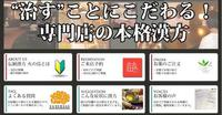 立川駅直結の漢方相談所 火の鳥さんがオープンしました