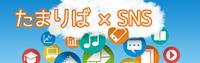 多摩の地域密着型ブログサービス「たまりば」関連のSNS一覧 2017/07/07 10:00:00