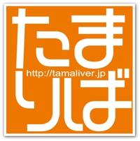 多摩の地域密着型ブログサービス「たまりば」とは? 2012/01/01 18:38:00